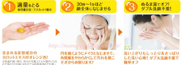 マナラ使い方-1-2.png